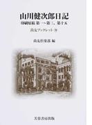 山川健次郎日記 印刷原稿第一〜第三、第十五 (尚友ブックレット)