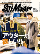 Spy Master TOKAI 2014年12月号(Spy Master TOKAI)