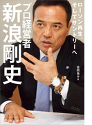 プロ経営者 新浪剛史 ローソン再生、そしてサントリーへ(朝日新聞出版)