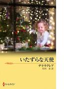 いたずらな天使(クリスマス・ストーリー)