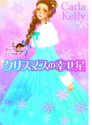 クリスマスの幸せ星(MIRA文庫)
