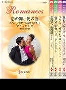 ハーレクイン・ロマンスセット 10(ハーレクイン・デジタルセット)