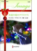 真夏の夜のクリスマス(ハーレクイン・イマージュ)