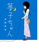 夢子ちゃん(幻冬舎単行本)