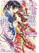 朱華姫の御召人2 かくて恋しき、花咲ける巫女(コバルト文庫)