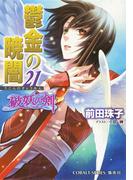 破妖の剣6 鬱金の暁闇21(コバルト文庫)