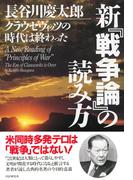 新『戦争論』の読み方