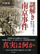 謎解き「南京事件」