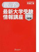 親と子の最新大学受験情報講座 3訂版 文系編