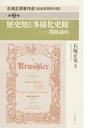 石塚正英著作選 社会思想史の窓 第2巻 歴史知と多様化史観