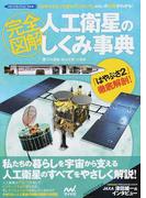 完全図解人工衛星のしくみ事典 「はやぶさ2」「ひまわり」「だいち」etc.の仕事がわかる!