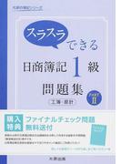 スラスラできる日商簿記1級問題集工簿・原計 PART2 (大原の簿記シリーズ)