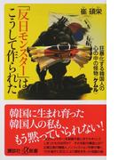 「反日モンスター」はこうして作られた 狂暴化する韓国人の心の中の怪物〈ケムル〉 (講談社+α新書)(講談社+α新書)