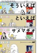 サメマチオ随筆集 そういえば&といえば(少年チャンピオン・コミックス エクストラ もっと!)