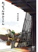 わっちゃんはふうりん(少年チャンピオン・コミックス エクストラ もっと!)