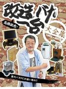 高橋敏也の改造バカ一台大全集 1999-2013(DOS/V POWER REPORT)