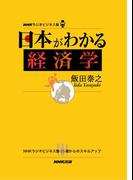 【期間限定価格】NHKラジオビジネス塾 日本がわかる経済学