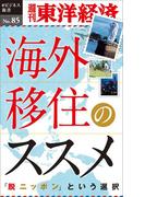 海外移住のススメ-週刊東洋経済eビジネス新書No.85
