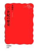 二〇世紀の歴史(岩波新書)