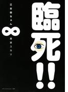 臨死!! 江古田ちゃん(8)