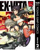 EX-VITA リマスター版 2(ヤングジャンプコミックスDIGITAL)