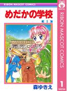 めだかの学校 1(りぼんマスコットコミックスDIGITAL)