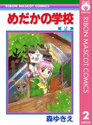めだかの学校 2(りぼんマスコットコミックスDIGITAL)