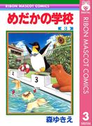 めだかの学校 3(りぼんマスコットコミックスDIGITAL)