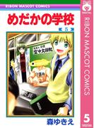 めだかの学校 5(りぼんマスコットコミックスDIGITAL)