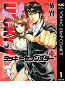 ラッキーセブンスター 1(ヤングジャンプコミックスDIGITAL)