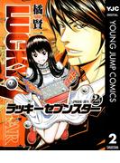 ラッキーセブンスター 2(ヤングジャンプコミックスDIGITAL)