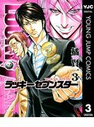 ラッキーセブンスター 3(ヤングジャンプコミックスDIGITAL)