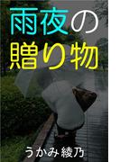 雨夜の贈り物(愛COCO!)