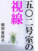 五〇二号室の視線(愛COCO!)