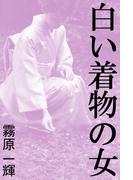 白い着物の女(愛COCO!)