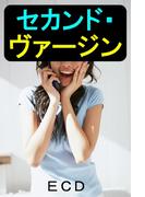 セカンド・ヴァージン(愛COCO!)