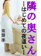 隣の奥さん―はじめての夜這い―(愛COCO!)
