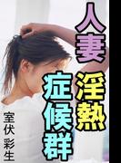 人妻淫熱症候群(愛COCO!Star)