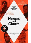 Heroes and Giants 日本を、世界を動かした、偉人たちの物語。 (語学シリーズ NHK CD BOOK Enjoy Simple English Readers)