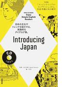 Introducing Japan 日本の文化やトレンドを紹介する、実践的なダイアログ集。 (語学シリーズ NHK CD BOOK Enjoy Simple English Readers)