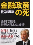 金融政策の死 金利で見る世界と日本の経済