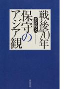 戦後70年 保守のアジア観 (朝日選書)(朝日選書)