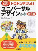 トコトンやさしいユニバーサルデザインの本 第2版 (B&Tブックス 今日からモノ知りシリーズ)