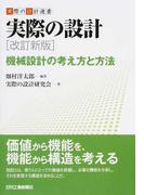 実際の設計 改訂新版 正 機械設計の考え方と方法 (実際の設計選書)