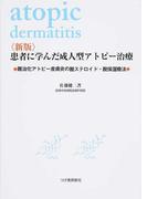患者に学んだ成人型アトピー治療 難治化アトピー性皮膚炎の脱ステロイド・脱保湿療法 新版