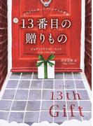13番目の贈りもの ほんとうにあったクリスマスの奇跡