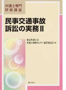 民事交通事故訴訟の実務 2 (弁護士専門研修講座)