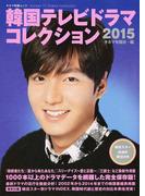 韓国テレビドラマコレクション 2015 (キネマ旬報ムック)