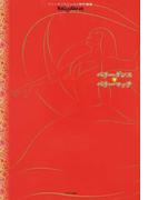 """ベリーダンス♥ベリーマッチ 小松芳がすべての疑問に答えます!! たくさんの""""わからない""""""""困った""""がスッキリ!!"""