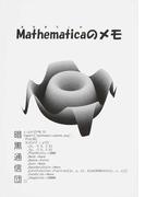 Mathematicaのメモ